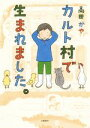 【中古】 カルト村で生まれました。 コミックエッセイ /高田かや(著者) 【中古】afb