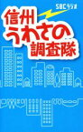 【中古】 信州うわさの調査隊 /SBCラジオ(その他) 【中古】afb