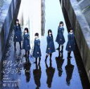 【中古】 サイレントマジョリティー(TYPE−C)(DVD付) /欅坂46 【中古】afb