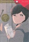 【中古】 プリンセスメゾン(2) ビッグC/池辺葵(著者) 【中古】afb