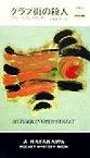 【中古】 グラブ街の殺人 ハヤカワ・ミステリ/ブルース・アレグザンダー(著者),近藤麻里子(訳者) 【中古】afb