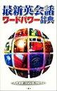 【中古】 最新英会話ワードパワー辞典 /八代京子(著者),ジョン・E....