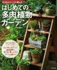 【中古】 小さなスペースで楽しむ はじめての多肉植物ガーデン /羽兼直行(著者) 【中古】afb