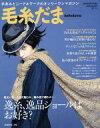 【中古】 毛糸だま(No.169 2016春号) Let's knit series/実用書(その他) 【中古】afb