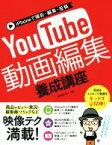 【中古】 iPhoneで撮影・編集・投稿 YouTube動画編集養成講座 /SHIN−YU(著者) 【中古】afb