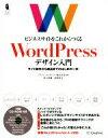 【中古】 ビジネスサイトをこれからつくる WordPressデザイン入門 WordPress Ver.4.x対応 サイト制作から納品までのはじめの一歩 ..