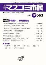 【中古】 月刊 マスコミ市民(563) 参院選へ、野党集結を /マスコミ市民フォーラム(その他) 【中古】afb