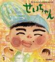 【中古】 せいちゃん おはなしチャイルドリクエストシリーズ/