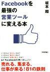 【中古】 Facebookを「最強の営業ツール」に変える本 /坂本翔(著者) 【中古】afb
