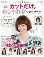 【中古】 カットだけでこんなにおしゃれなヘアカタログ e‐MOOK/宝島社 【中古】afb