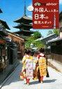 ブックオフオンライン楽天市場店で買える「【中古】 trip advisor 行ってよかった外国人に人気の日本の観光スポット /昭文社(その他 【中古】afb」の画像です。価格は237円になります。