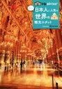 ブックオフオンライン楽天市場店で買える「【中古】 trip advisor 行ってよかった日本人に人気の世界の観光スポット /昭文社(その他 【中古】afb」の画像です。価格は237円になります。