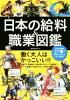 【中古】日本の給料&職業図鑑/給料BANK(著者)【中古】afb