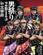 中古 ももクロ男祭り2015in太宰府(Blu−rayDisc)/ももいろクローバーZ 中古 afb