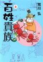 【中古】 百姓貴族(4) ウィングスC/荒川弘(著者) 【中古】afb