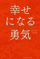 【中古】幸せになる勇気自己啓発の源流「アドラー」の教えII/岸見一郎(著者),古賀史健(著者)【中古】afb