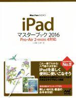 【中古】 iPadマスターブック Pro・Air2・mini4対応(2016) Mac Fan BOOKS/小山香織(著者),丸山陽子(著者) 【中古】afb