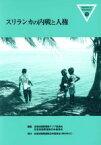 【中古】 スリランカの内戦と人権 IMADR‐JCブックレット13/反差別国際運動日本委員会(編者),反差別国際運動アジア委員会(編者) 【中古】afb