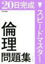 【中古】 20日完成 スピードマスター倫理問題集 /村西龍(...