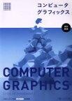 【中古】 コンピュータグラフィックス 改訂新版 /CG−ARTS協会(その他) 【中古】afb