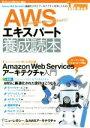 【中古】 AWSエキスパート養成読本 Software Design plusシリーズ/吉田真吾(著