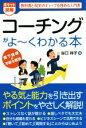 【中古】 ポケット図解 コーチングがよ〜くわかる本 /谷口祥子(著者) 【中古】afb