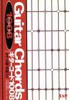 【中古】 ギターコード1008 ポケット版 手型入り /中央アート出版社 【中古】afb