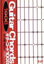 【中古】 ギターコード1008 ポケット版 手型入り /中央アート出版社(その他) 【中古】afb
