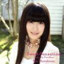 【中古】 Sweet Sensation/Baby,My First Kiss(初回限定版A)(DVD付) /村川梨衣 【中古】afb