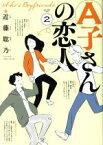 【中古】 A子さんの恋人(2) ビームC/近藤聡乃(著者) 【中古】afb