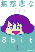 【中古】 無慈悲な8bit(1) ファミ通クリアC/山本さほ(著者) 【中古】afb