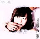 【中古】 甘噛み姫(通常版Type−C) /NMB48 【中...