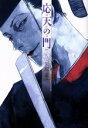 【中古】 応天の門(5) バンチC/灰原薬(著者) 【中古】afb