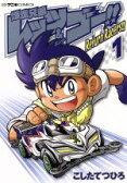 【中古】 爆走兄弟レッツ&ゴー!!Return Racers!!(1) てんとう虫C/こしたてつひろ(著者) 【中古】afb
