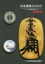 【中古】 日本貨幣カタログ(2015) /日本貨幣商協同組合(編者) 【中古】afb