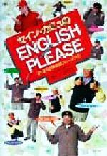 【中古】 セイン・カミュのENGLISH PLEASE すぐ使える英会話フレーズ145 /セイン・カミュ(著者) 【中古】afb