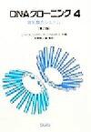【中古】 DNAクローニング(4) 哺乳類のシステム /D.M.Glover(編者),B.D.Hames(編者),加藤郁之進(訳者) 【中古】afb