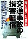 ブックオフオンライン楽天市場店で買える「【中古】 困ったときにすぐわかる交通事故の損害賠償 /福島武司(著者 【中古】afb」の画像です。価格は108円になります。