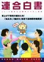 ブックオフオンライン楽天市場店で買える「【中古】 連合白書 春季生活闘争の方針と課題(2015 /日本労働組合総連合会(その他 【中古】afb」の画像です。価格は98円になります。