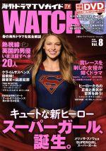 【中古】 海外ドラマTVガイド WATCH(Vol.8) TOKYO NEWS MOOK/東京ニュース通信社(その他) 【中古】afb