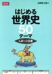 【中古】 はじめる世界史50テーマ 入試への基礎 /多田稔(著者) 【中古】afb