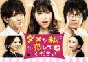 【中古】 ダメな私に恋してください Blu−ray BOX(...