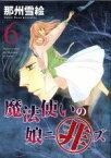 【中古】 魔法使いの娘ニ非ズ(6) ウィングスC/那州雪絵(著者) 【中古】afb
