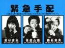【中古】 怪盗 山猫 Blu−ray BOX(Blu−ray Disc) /亀梨和也,成宮寛貴,広瀬すず,神永学(原作),松本晃彦(音楽) 【中古】afb