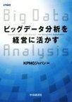 【中古】 ビッグデータ分析を経営に活かす /KPMGジャパン(編者) 【中古】afb