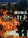 【中古】 冷たい狂犬 角川文庫/渡辺裕之(著者) 【中古】afb