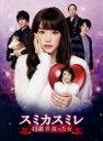 【中古】 スミカスミレ 45歳若返った女 DVD−BOX /...