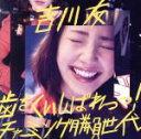 【中古】 歯をくいしばれっっ!/チャーミング勝負世代(初回限定版A) /吉川友 【中古】afb