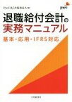 【中古】 退職給付会計の実務マニュアル 基本・応用・IFRS対応 /PwCあらた監査法人(編者) 【中古】afb