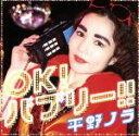 【中古】 OK!バブリー!! feat.バブリー美奈子 /平野ノラ 【中古】afb